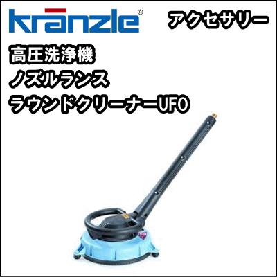 高圧洗浄機用 ノズル・ランスクランツレ ラウンドクリーナーUFO