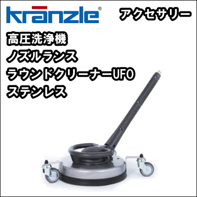 高圧洗浄機用 ノズル・ランスクランツレ ラウンドクリーナーUFOステンレス