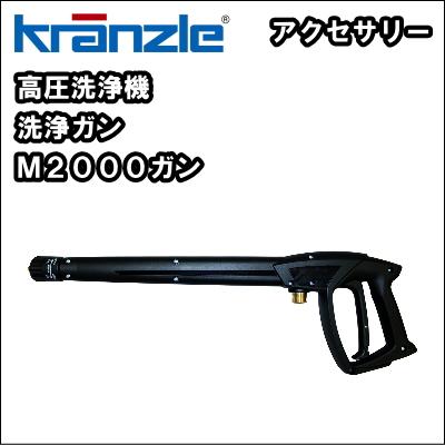 【送料無料】高圧洗浄機用 洗浄ガンクランツレ M2000ガン