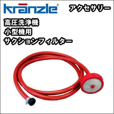 高圧洗浄機用クランツレ 小型機用サクションフィルター