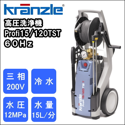 業務用 三相200V 冷水 高圧洗浄機クランツレ Profi プロフィ15/120TST 60Hz