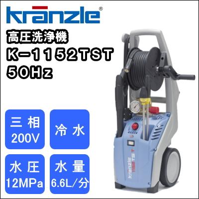 業務用 三相200V 冷水 高圧洗浄機クランツレ K-1152TST 50Hz