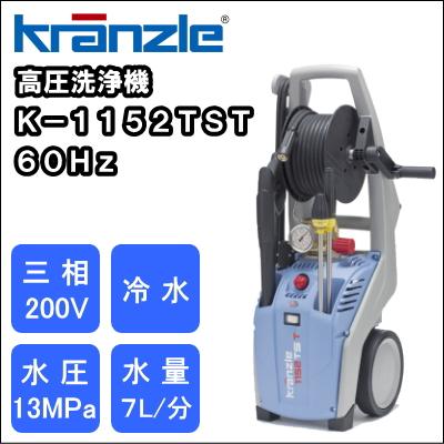 業務用 三相200V 冷水 高圧洗浄機クランツレ K-1152TST 60Hz