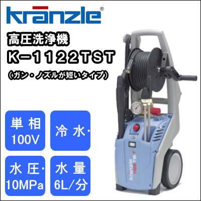 業務用 単相100V 冷水高圧洗浄機ビルメンテナンス業者様にご要望の多い短いタイプのガン・ノズルのセットクランツレ K-1122TST