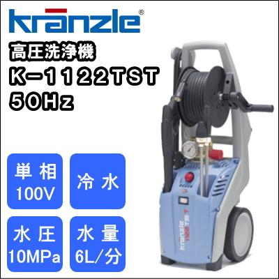 業務用 単相100V 冷水 高圧洗浄機クランツレ K-1122TST 50Hz