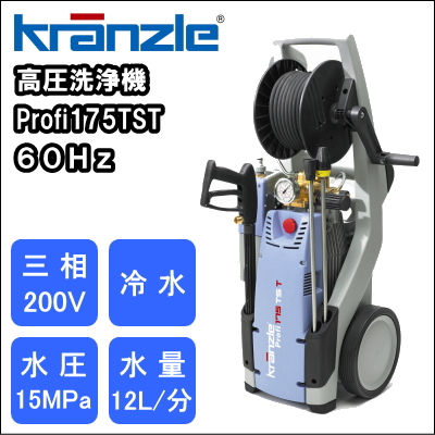 業務用 三相200V 冷水 高圧洗浄機クランツレ Profi プロフィ 175TST 60Hz