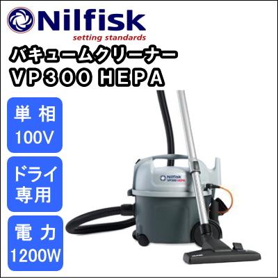 業務用 単相100V 掃除機 バキュームクリーナーニルフィスク VP300 HEPA