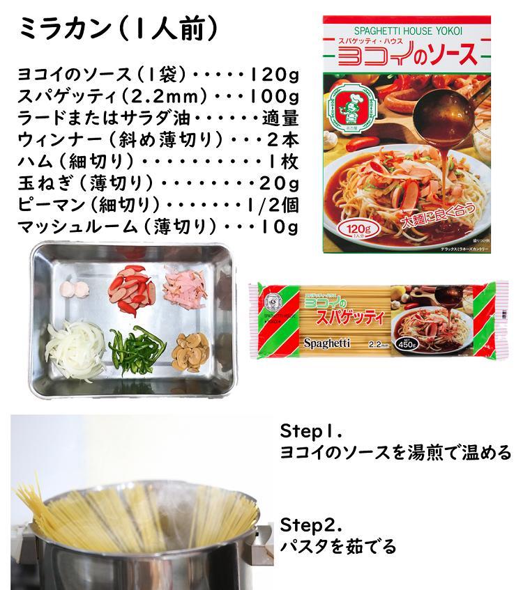 あんかけスパ ヨコイ ボルカノ【ヨコイのソース 1人前(120g)】3,240円以上お買い上げで