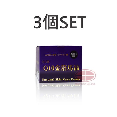 【お得3個SET Skin】NEWQ10金箔馬油+GOLD ナチュラルスキンケアクリームNatural Skin Care Cream Care ※NEWパッケージになります, スポーツマート:538764cf --- atbetterce.com