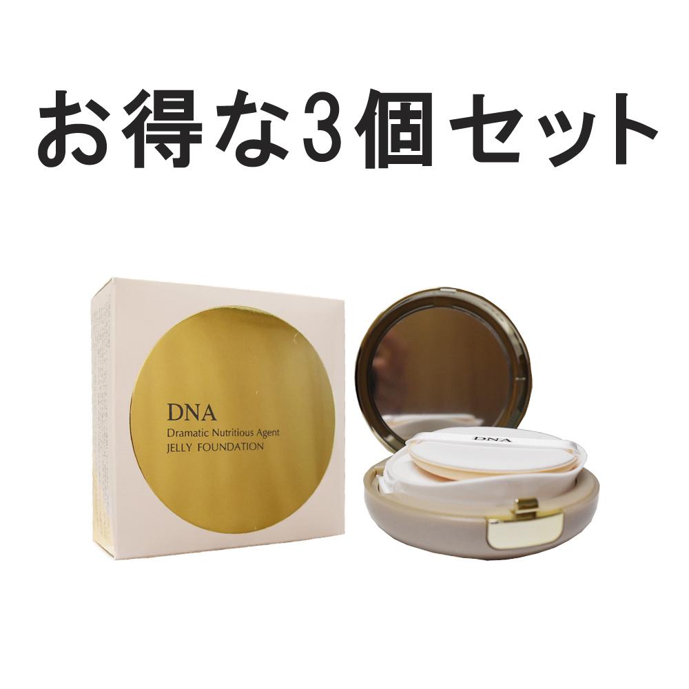 【お得3個SET】DNAジェリーファンデーション