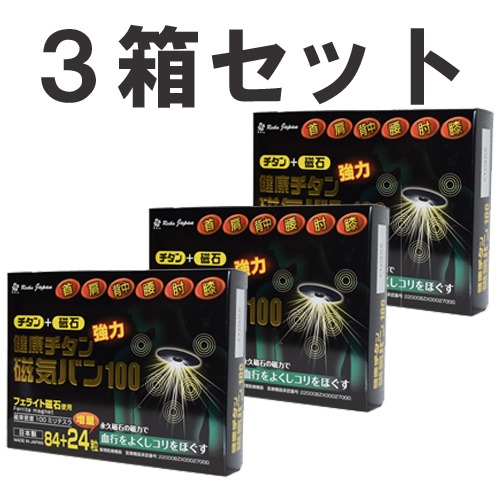 【お得3個SET】健康チタン磁気バン100 108粒〈磁束密度 100mT〉