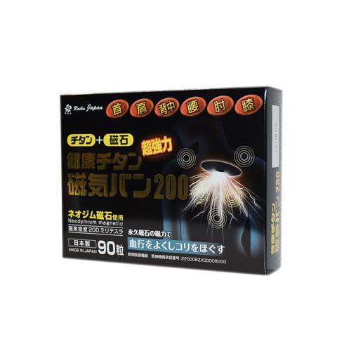 健康チタン磁気バン200 90粒〈磁束密度 200mT〉