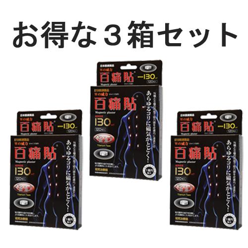 【お得3個SET】百痛貼130mT(ひゃくつうばり)磁気テープ 120粒