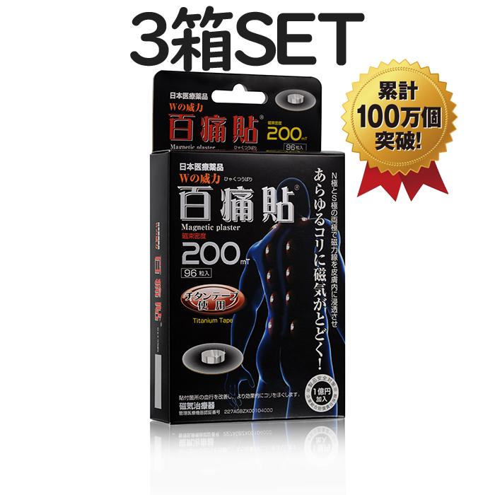 【お得3個SET】百痛貼 シルバー(ひゃくつうばり)磁気テープ 200mT 96粒