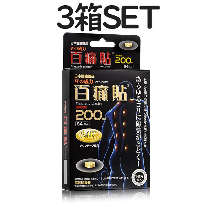 【送料関税無料】 【お得3個SET】百痛貼24K(ひゃくつうばり)磁気テープ 84粒 200mT 200mT 84粒, atelier Bellissima the shop:766d6f8b --- saaisrischools.com