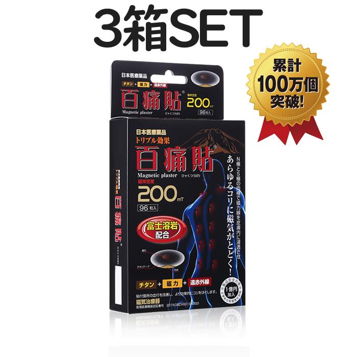 【お得3個SET】百痛貼 富士溶岩(ひゃくつうばり) 磁気テープ 158mT 96粒