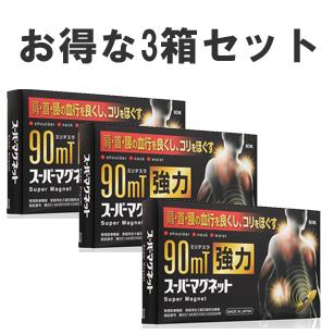 スーパーマグネット 80粒 3箱お得SET Super Magnet 90mT