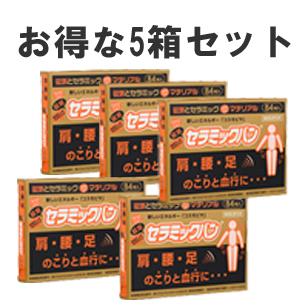セラミックバン 84粒 5箱お得SET 磁気 50mT