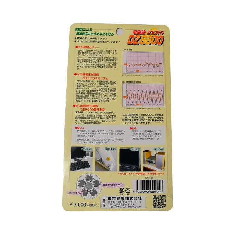 DZ8800樱花电磁波ZERO