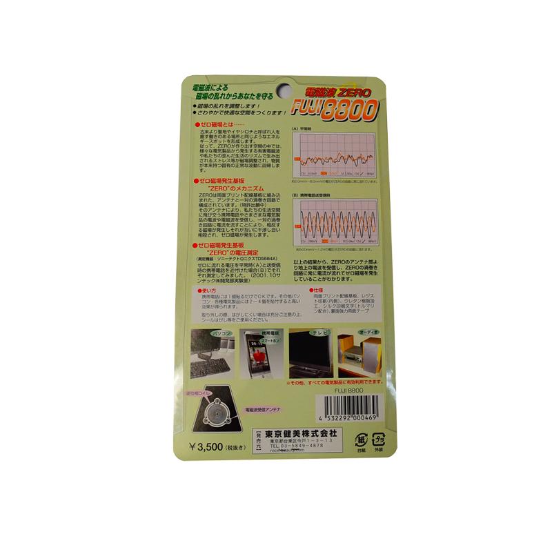 FUJI 8800电磁波ZERO富士山