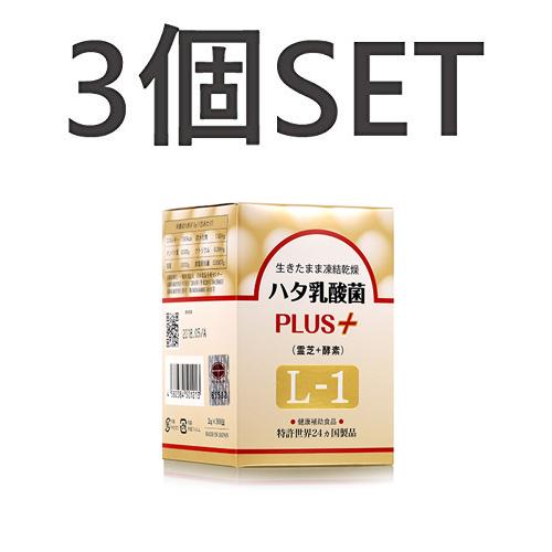 【お得3個SET】ハタ乳酸菌 PLUS+ (霊芝+酵素)L-1