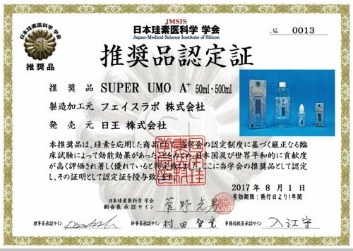 超级 UMO A + 硅精神可溶性硅海事组织 500 毫升