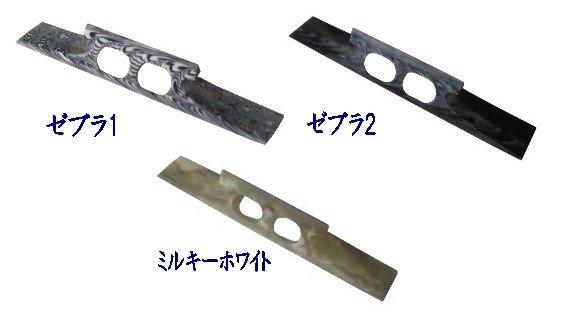 三味線・カラー駒(3分5厘)2穴【ポスパケット対応】