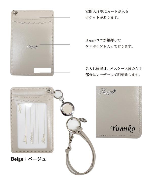 Happy 名入れ うさぎ 5カラーから選べる チャーム カラー 日本製 本革 パスケース 全5色 リール 付き ストラップ iOknwX08P