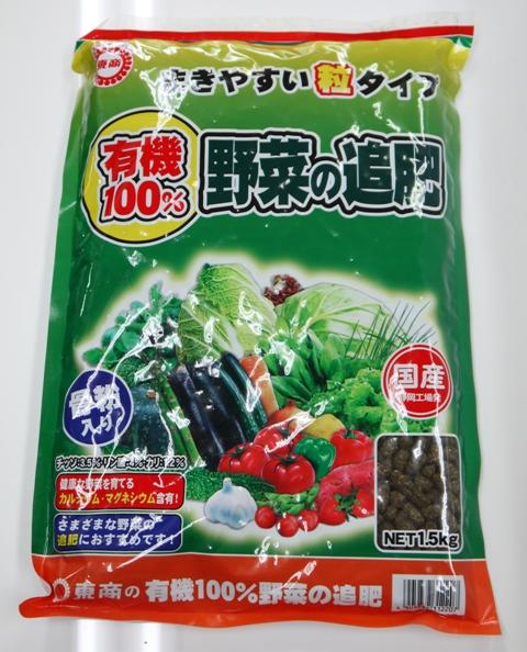 有機肥料 おすすめ