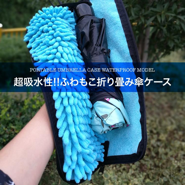 折り畳み傘カバー 超吸水 マイクロファイバー 2面吸水 折り畳み傘 カバー コンパクト 再再販 軽量 傘カバー 吸水 折りたたみ傘用 セール価格 PK2-102
