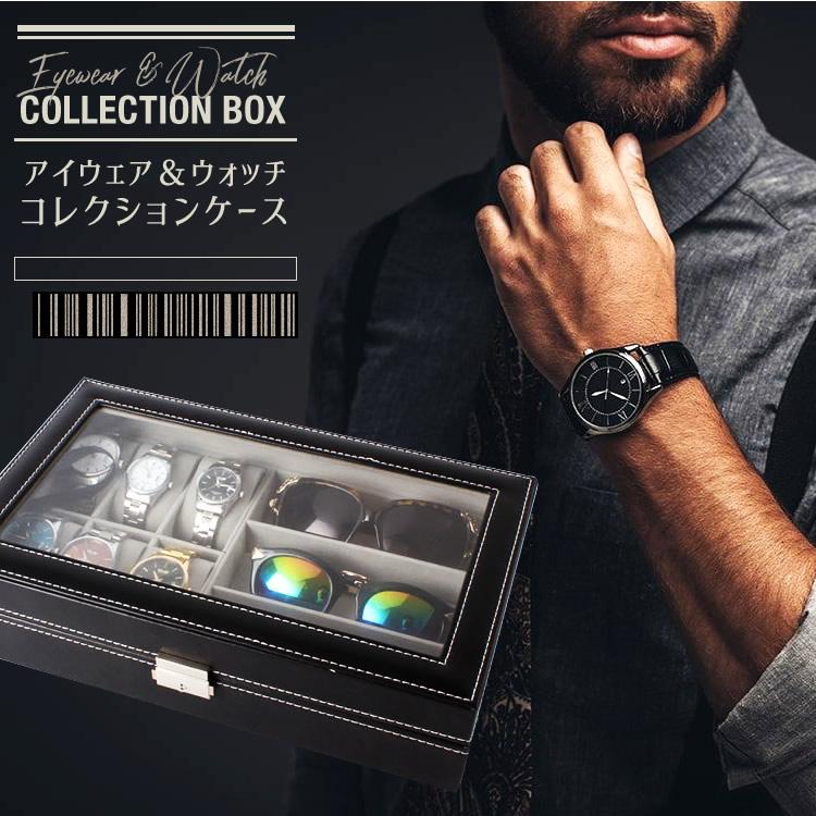 眼鏡ケース 時計ケース コレクションボックス メガネケース サングラスケース 時計ケース コレクションボックス 眼鏡ケース 時計収納BOX ディスプレイケース 北欧 おしゃれ SG