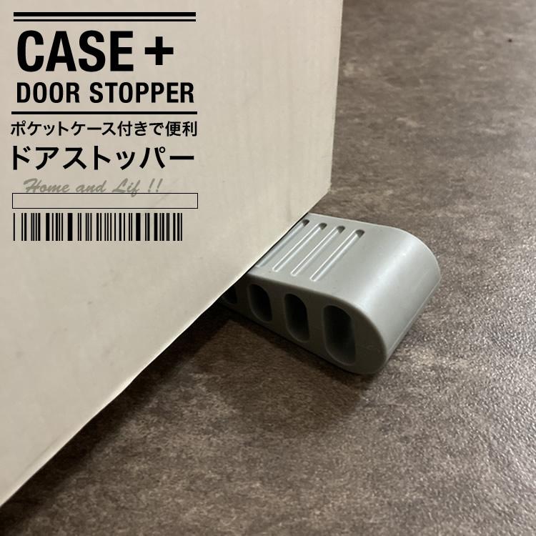 商品 ドアストッパー ラバー 扉 玄関 室内 玄関ドア 通気 ゴム K100-89 特価 ケース付き 換気 日本郵便送料無料