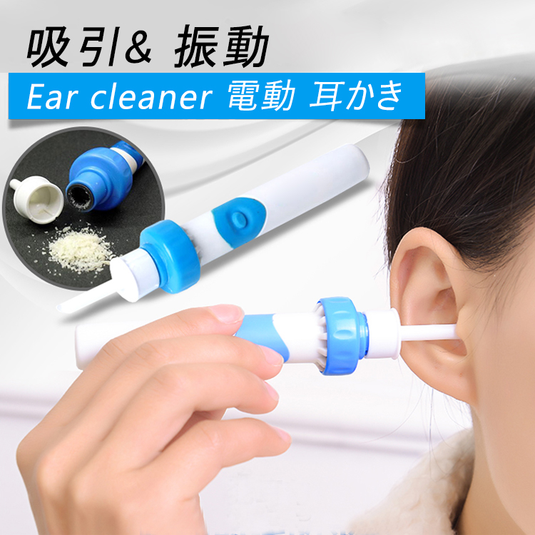 吸引と振動の動きで取れる 自動耳かき 耳掃除 耳掃除機 電動吸引耳クリーナー 日本郵便送料無料K100-74 ポケットイヤークリーナー 上品 現金特価 iears c-ears i-ears