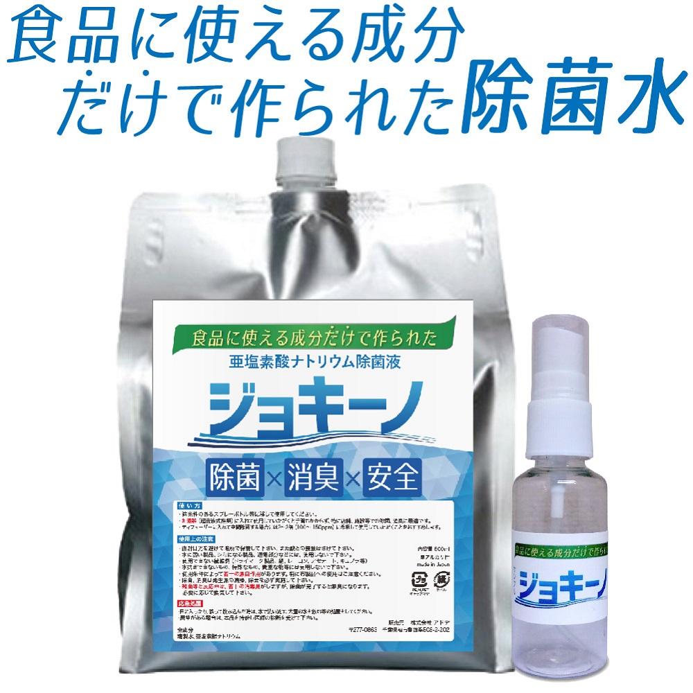 消毒 液 アルコール ノン