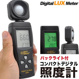 送料無料 日本語説明書付 大好評 Z81305 YBB934 コンパクトデジタル照度計 簡単に明るさ計測 バックライト付 温度計付で使いやすい 商品撮影 販売期間 限定のお得なタイムセール スタジオ撮影 カメラ 照度 作業現場 LUX 明るさ測定 ライト 電池付き . 露出計 即出荷 光度測定機器 光度計 室内照明の明るさ等に簡単操作 ルクスメーター