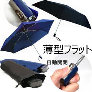 車の乗り降りも楽々 z8700 正規品 YBB343 スリムフラット自動開閉式薄型折りたたみ傘54cm おしゃれで丈夫な耐風傘仕様超軽量折り畳み傘ワンプッシュグラスファイバー紳士折傘無地 定番キャンバス 耐強風薄型軽量通勤通学折傘230g メンズ晴れの日にも使用晴雨天兼用傘に使うなら黒の傘がお勧めひんやり傘