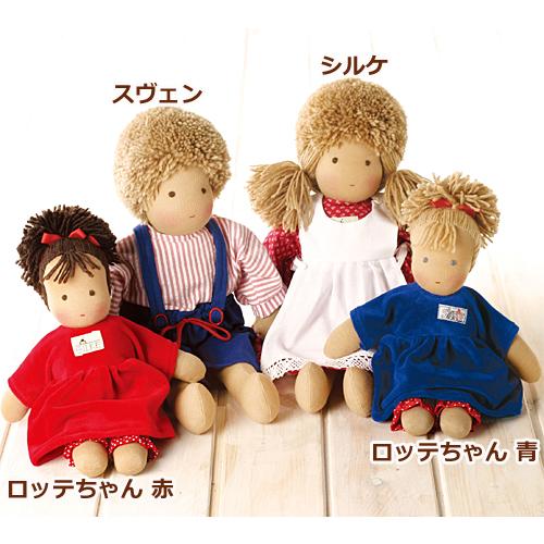 送料無料 抱き人形 おもちゃ シルケ シルケ人形 スヴェン 子供 ドイツ 誕生日プレゼント 誕生日 女の子 女 出産祝い 2歳 3歳 4歳