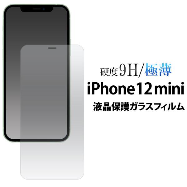 365日発送 RY 強化ガラスフィルム スマホ用 メール便送料無料 iPhone 12 4589859839772 売り込み ガラスフィルム fip12m-gl バーゲンセール 液晶保護ガラスフィルム mini JAN ガラスフィルムで液晶をガード