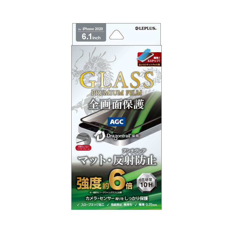 365日発送 RY 強化ガラスフィルム スマホ用 メール便送料無料 LEPLUS iPhone 12 Pro ガラスフィルム GLASS FILM JAN 当店は最高な サービスを提供します マット ドラゴントレイル 全画面保護 OUTLET SALE 4580508122931 ソフトフレーム LP-IM20FGDSM PREMIUM ブラック