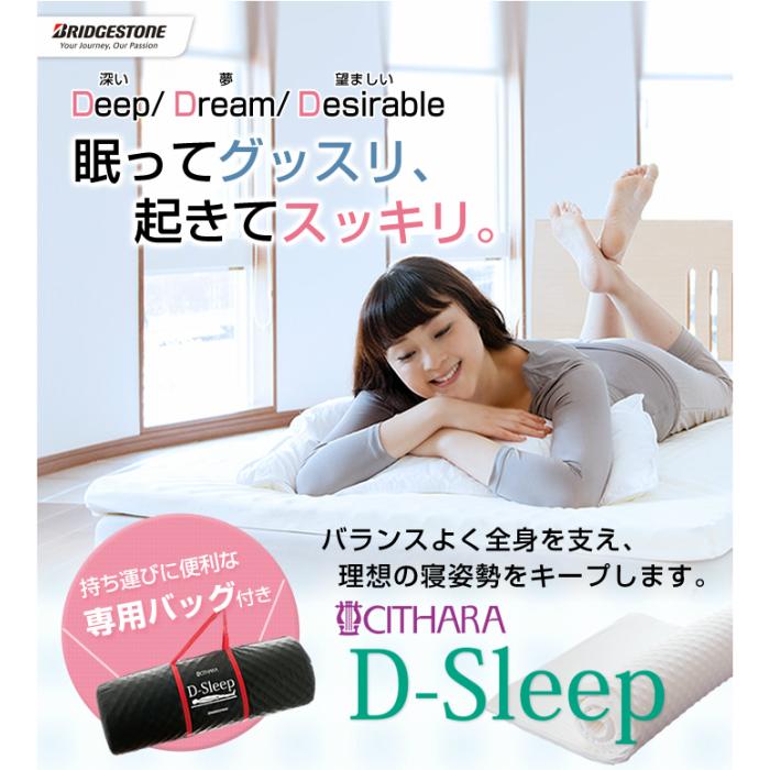 【送料無料】ブリヂズトン D-sleep ディースリープ コンディショニングマット ダブル 腰痛対策