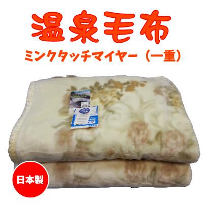温泉毛布 ミンクファータッチマイヤー毛布(ピンク)一枚もの シングル 暖かい