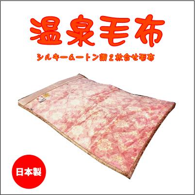 温泉毛布  シルキームートン調2枚合せチ毛布(ピンク) シングル 暖かい 送料無料