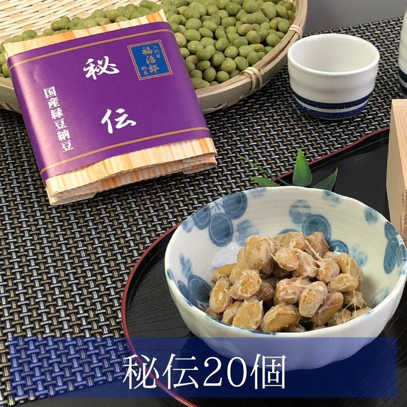 高級納豆 枝豆 二代目福治郎 秘伝 送料無料【20個BOX】 お酒のおつまみ 塩で