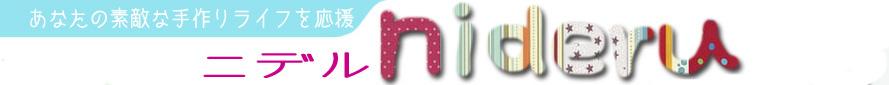 nideru:和歌山のnideruです。手芸キット・型紙、お料理材料も販売いたします。