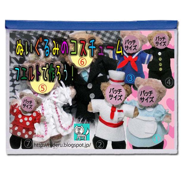 Felt using stuffed animals badges (stuffed it) costume pattern set  (dresses, suits, shoes, wedding, school uniform, sailor, uniform and Blazer)