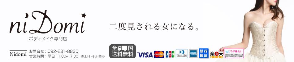 ボディメイク専門店【ニドミ】:下着・ボディメイク専門店