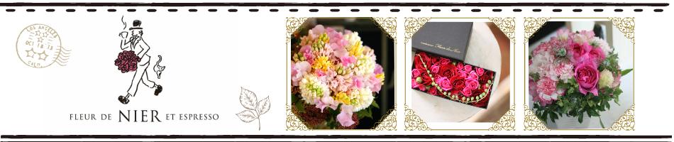 fleur de Nier フルールドニアー:品質にこだわりスタイリッシュでワンランク上のフラワーギフトを贈ります。