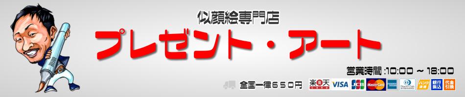 似顔絵専門店 プレゼント・アート:オーダーメイドでの似顔絵制作専門店