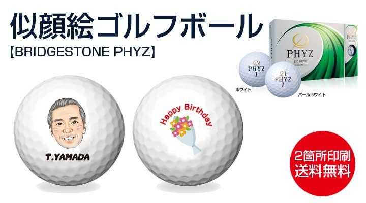 似顔絵ゴルフボール 父の日 ゴルフボール 似顔絵・オリジナル・プレゼント・面白 BRIDGESTONE PHYZ ファイズ 2カ所プリント
