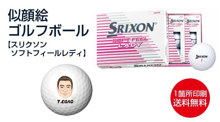 似顔絵ゴルフボール 父の日 ゴルフボール 似顔絵・オリジナル・プレゼント・面白 スリクソンソフトフィールレディ 1ヶ所プリント